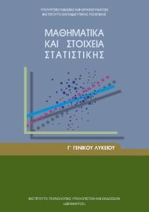 eksofyllo_sxolikou_math_gen